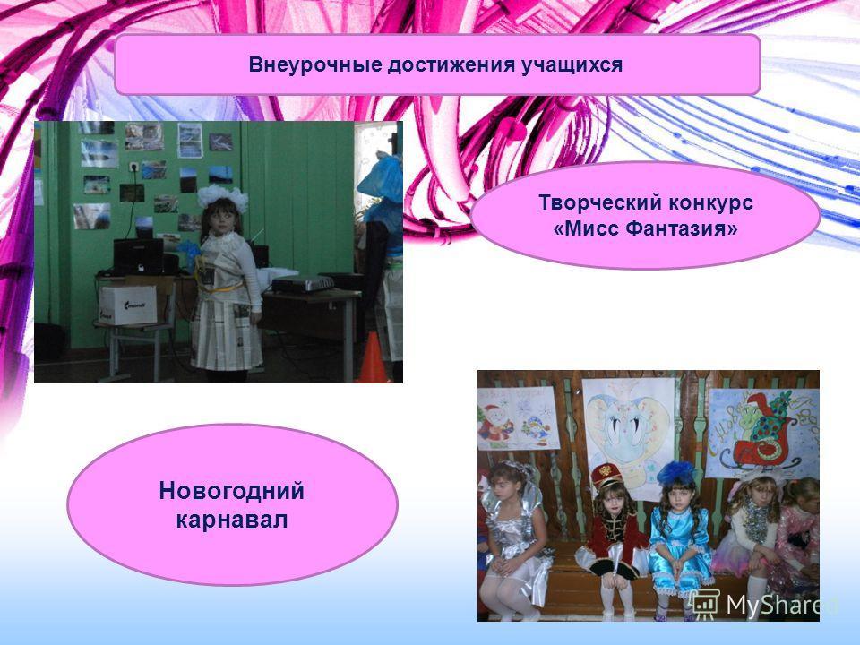Внеурочные достижения учащихся Творческий конкурс «Мисс Фантазия» Новогодний карнавал