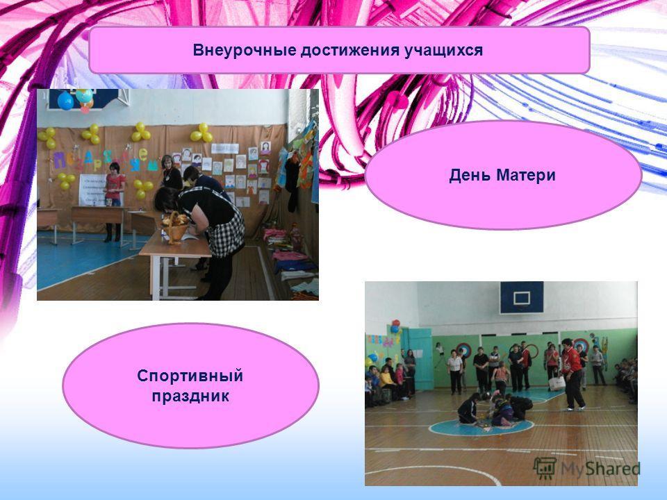 Внеурочные достижения учащихся День Матери Спортивный праздник