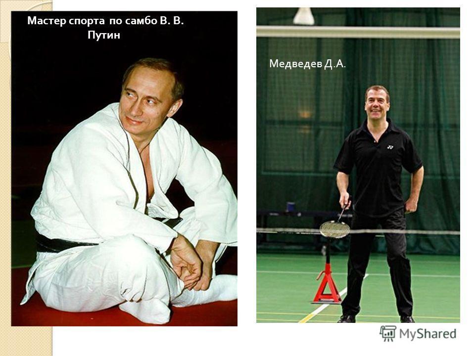 Мастер спорта по самбо В. В. Путин. Медведев Д. А.