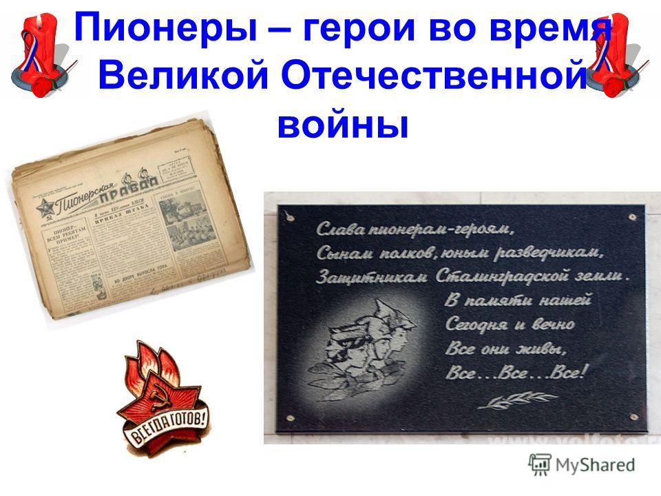 Пионеры – герои во время Великой Отечественной войны