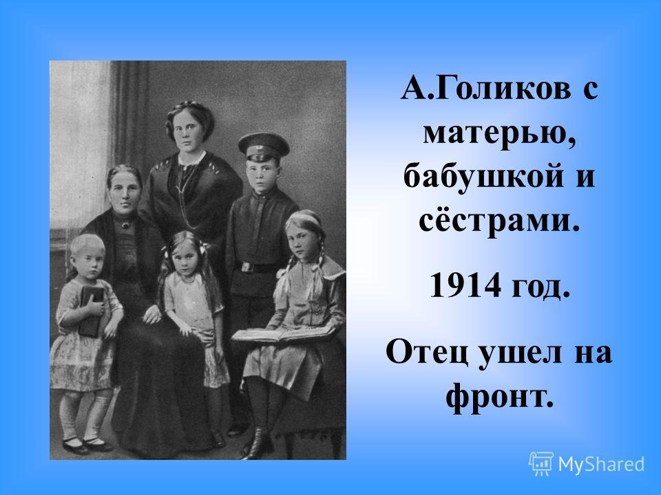 А.Голиков с матерью, бабушкой и сёстрами. 1914 год. Отец ушел на фронт.