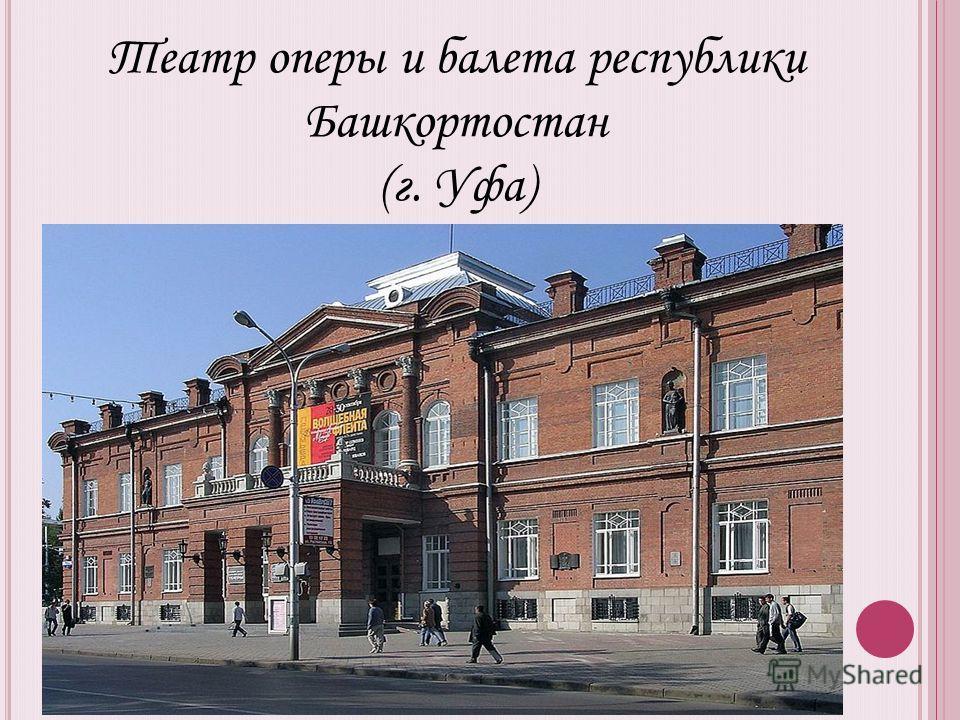 Театр оперы и балета республики Башкортостан (г. Уфа)