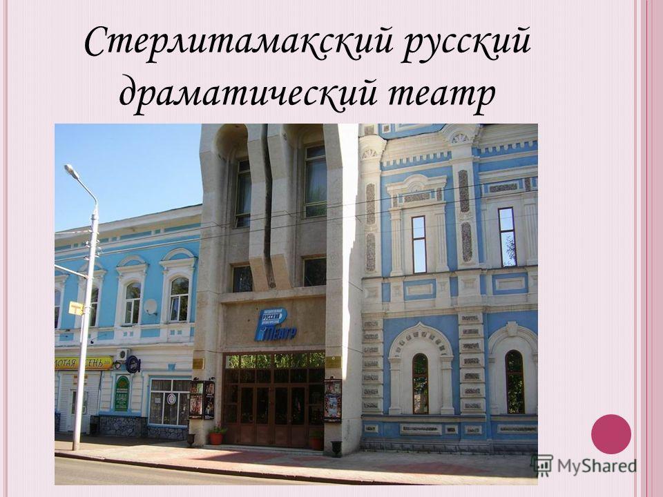 Стерлитамакский русский драматический театр