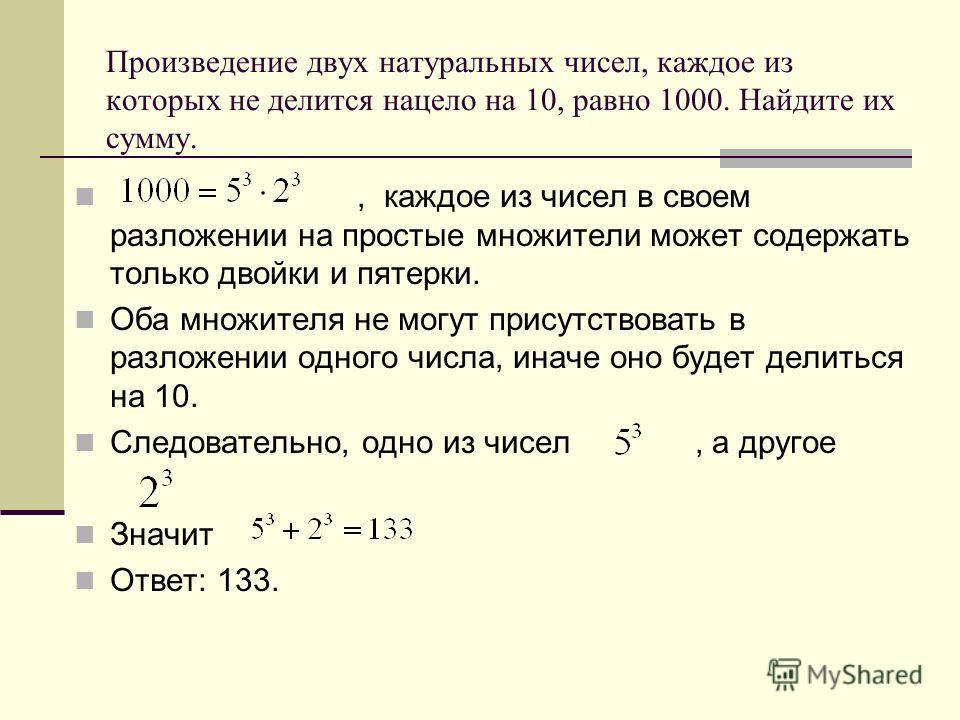 Произведение двух натуральных чисел, каждое из которых не делится нацело на 10, равно 1000. Найдите их сумму., каждое из чисел в своем разложении на простые множители может содержать только двойки и пятерки. Оба множителя не могут присутствовать в ра