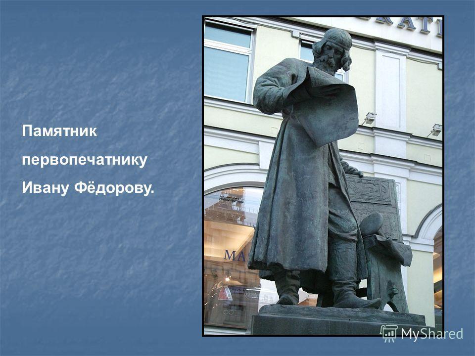 Памятник первопечатнику Ивану Фёдорову.