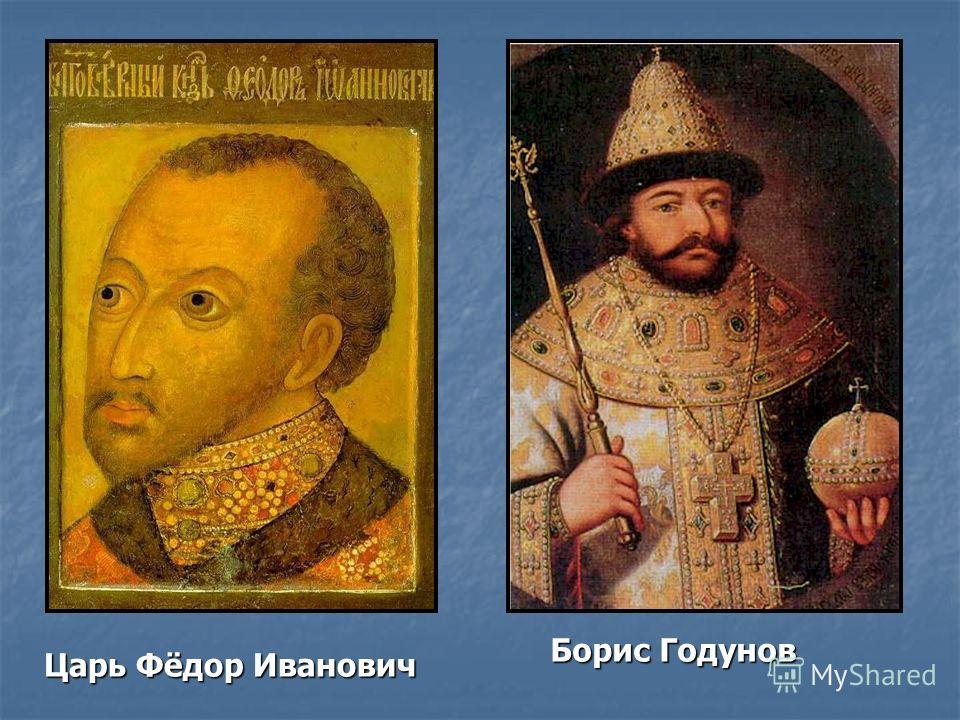 Царь Фёдор Иванович Борис Годунов