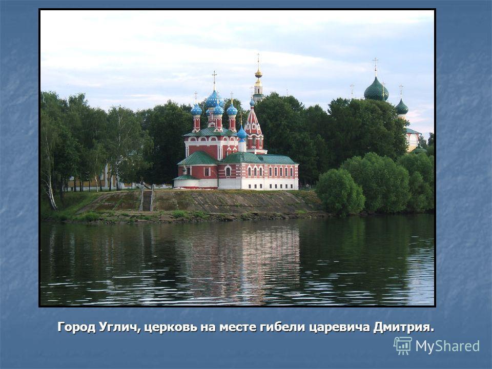 Город Углич, церковь на месте гибели царевича Дмитрия.