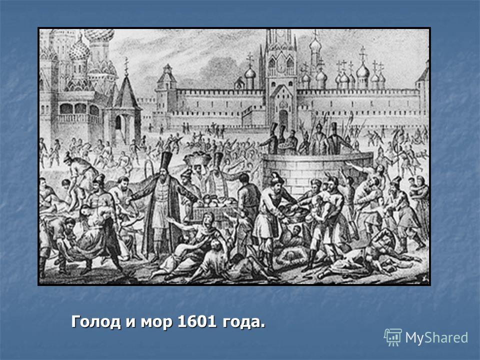 Голод и мор 1601 года.