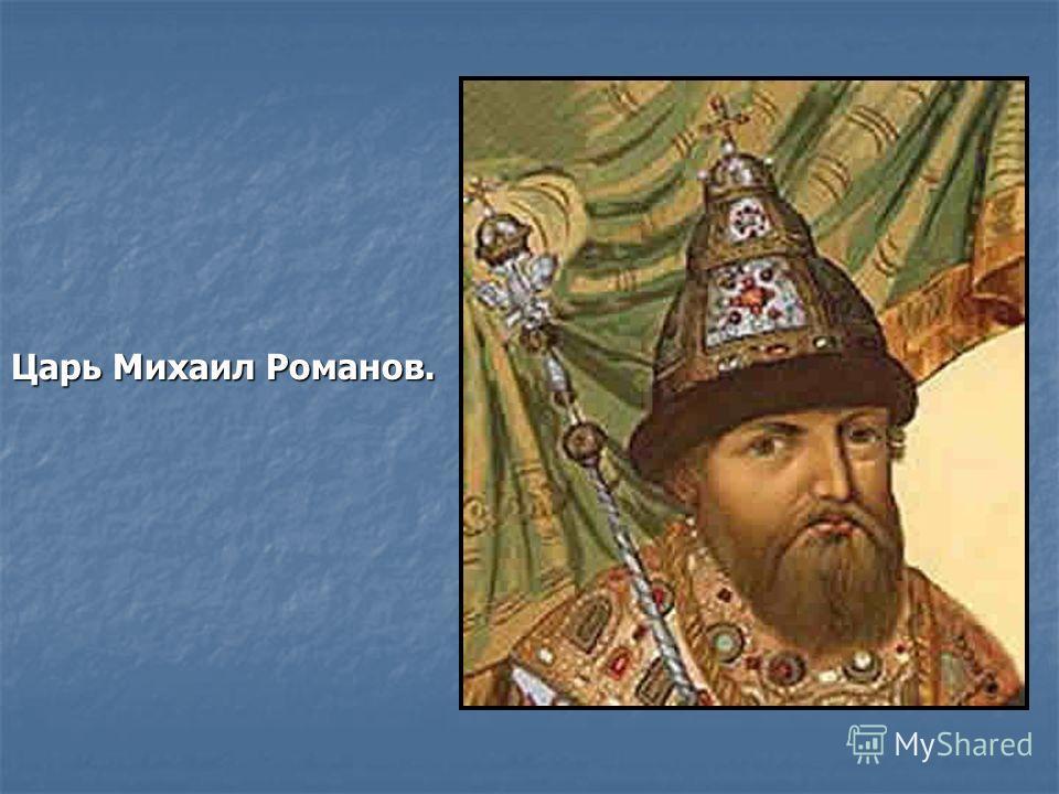 Царь Михаил Романов.