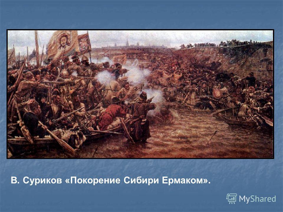 В. Суриков «Покорение Сибири Ермаком».