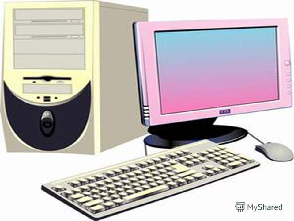 Правильное пользование компьютером Польза от компьютера