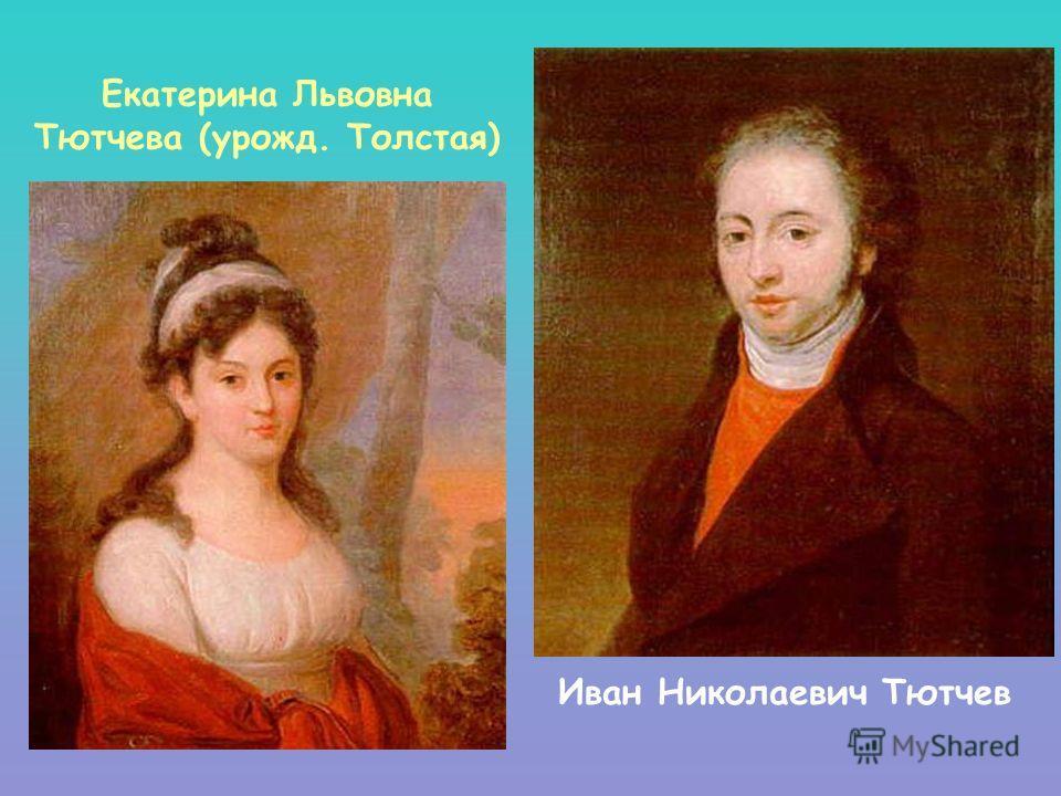 Екатерина Львовна Тютчева (урожд. Толстая) Иван Николаевич Тютчев
