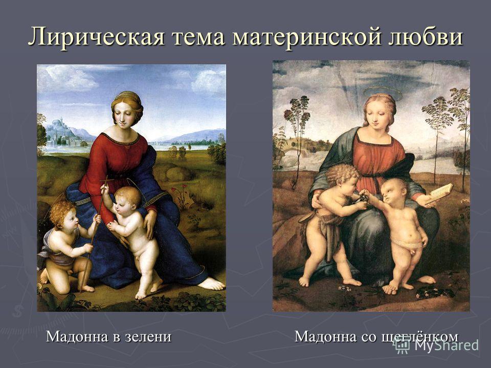Лирическая тема материнской любви Мадонна в зелени Мадонна со щеглёнком