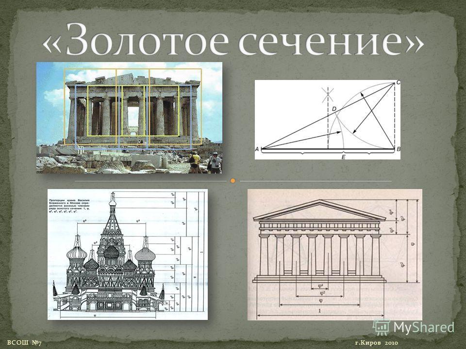 ВСОШ 7 г.Киров 2010