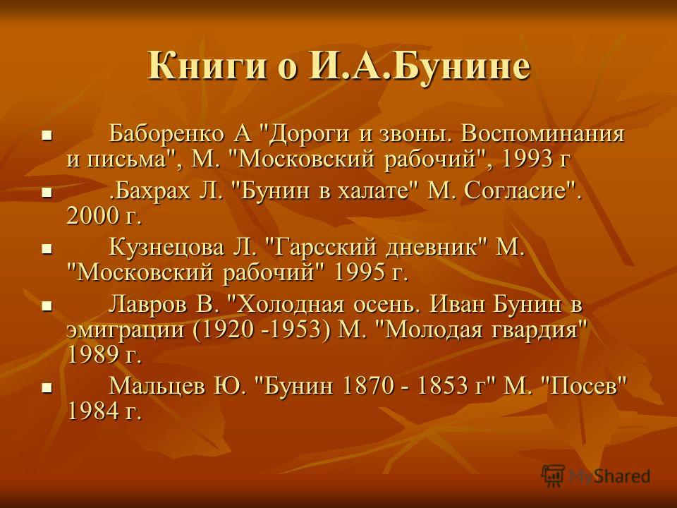 Книги о И.А.Бунине Баборенко А