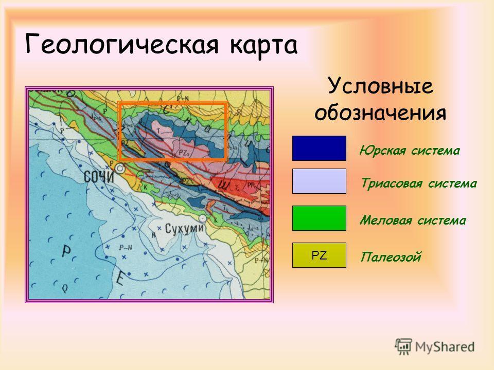 Геологическая карта Условные обозначения Юрская система Триасовая система PZ Палеозой Меловая система