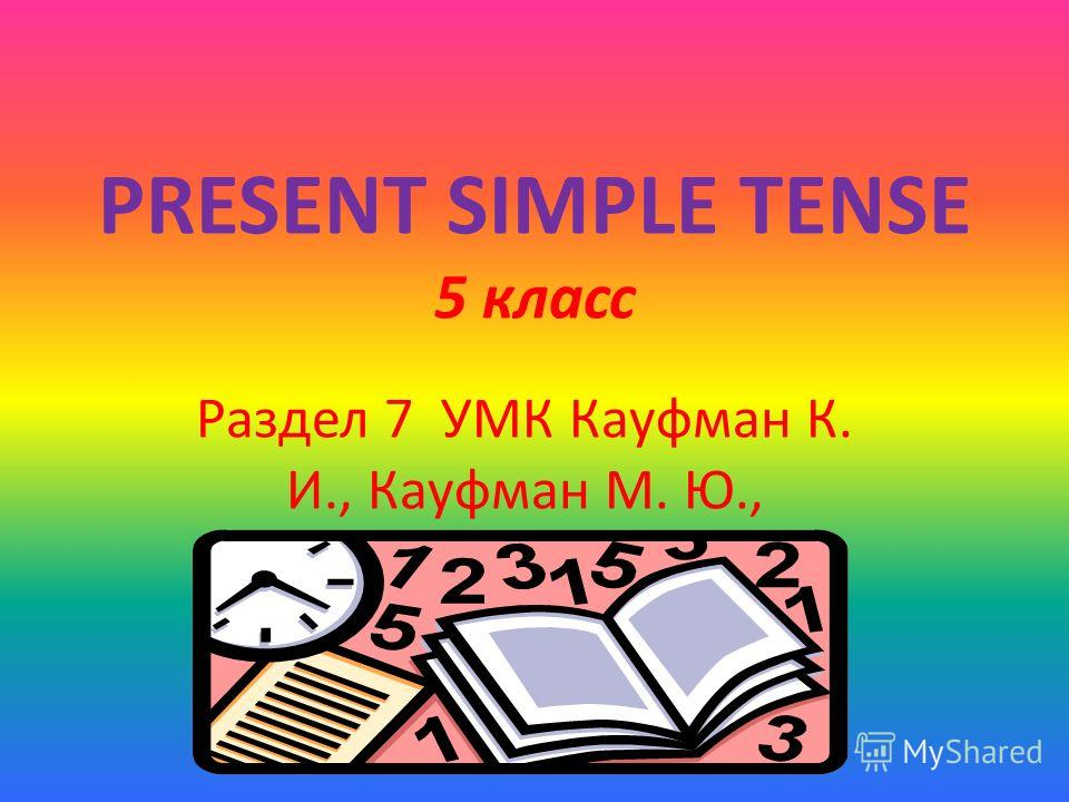PRESENT SIMPLE TENSE 5 класс Раздел 7 УМК Кауфман К. И., Кауфман М. Ю.,