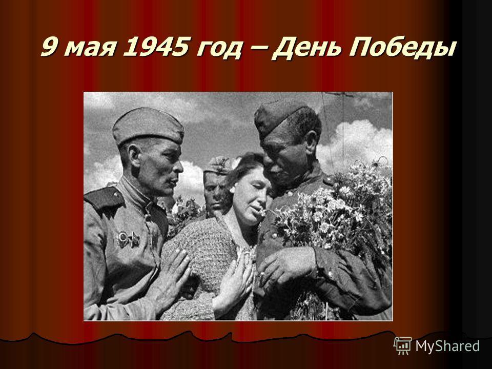 9 мая 1945 год – День Победы