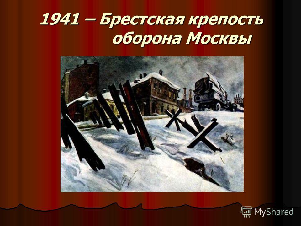 1941 – Брестская крепость оборона Москвы