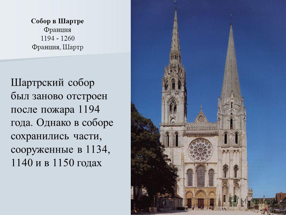 27 Собор в Шартре Франция 1194 - 1260 Франция, Шартр Шартрский собор был заново отстроен после пожара 1194 года. Однако в соборе сохранились части, сооруженные в 1134, 1140 и в 1150 годах