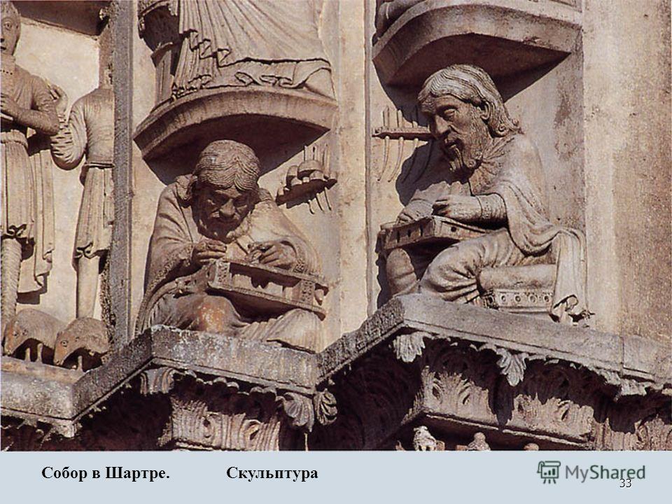 33 СкульптураСобор в Шартре.