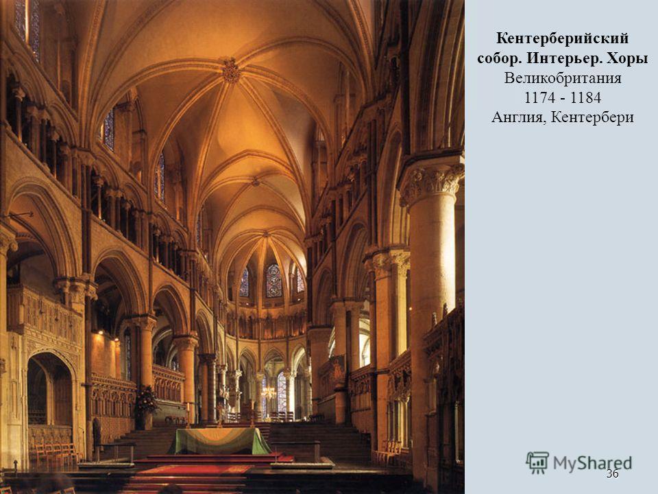 36 Кентерберийский собор. Интерьер. Хоры Великобритания 1174 - 1184 Англия, Кентербери