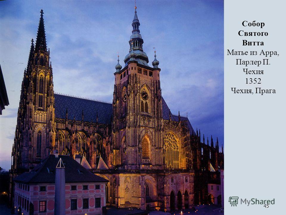 45 Собор Святого Витта Матье из Арра, Парлер П. Чехия 1352 Чехия, Прага