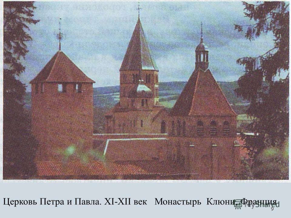 Презентация на тему Архитектура западноевропейского  9 9 Церковь Петра и Павла xi xii век Монастырь Клюни Франция