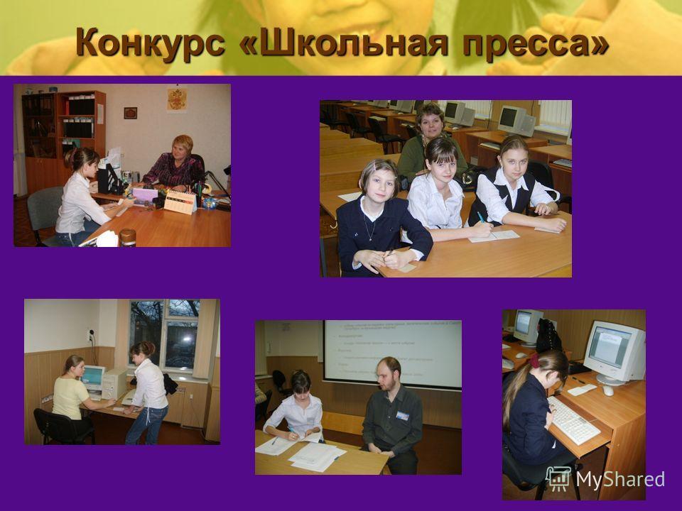 Конкурс «Школьная пресса»