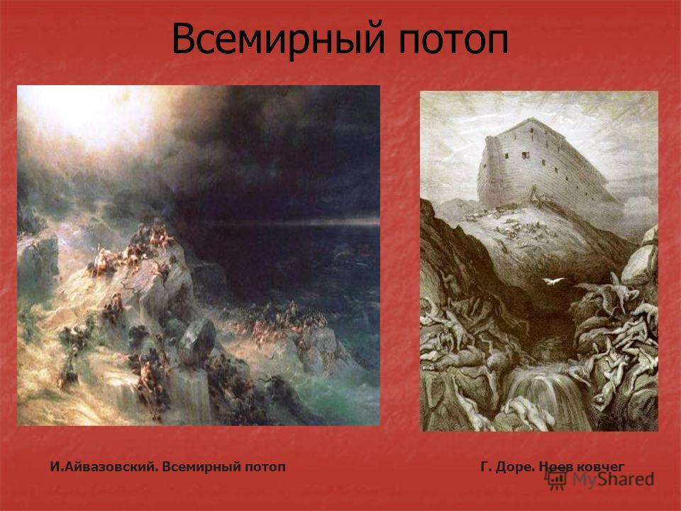 Всемирный потоп И.Айвазовский. Всемирный потоп Г. Доре. Ноев ковчег