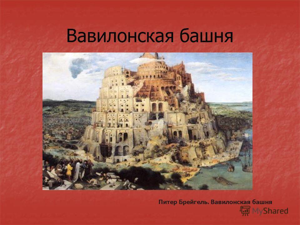 Вавилонская башня Питер Брейгель. Вавилонская башня