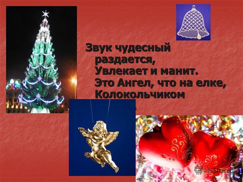 Звук чудесный раздается, Увлекает и манит. Это Ангел, что на елке, Колокольчиком звенит. И.Вдовина И.Вдовина