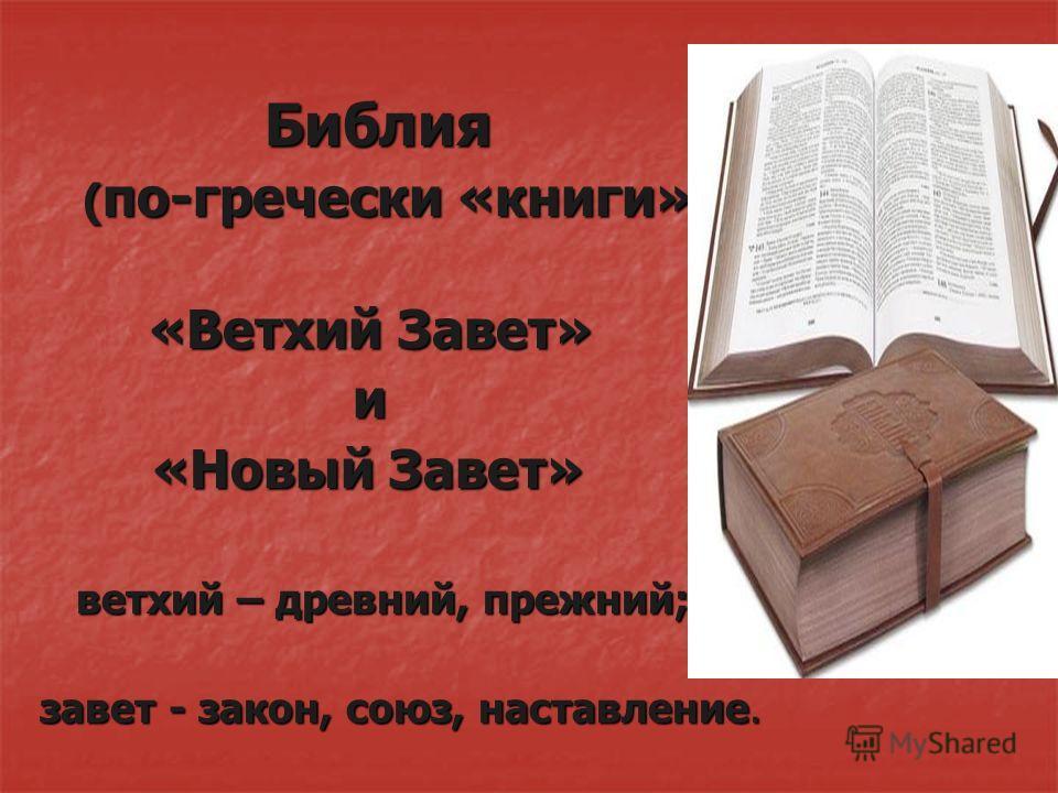знакомство с библией литература 6 класс