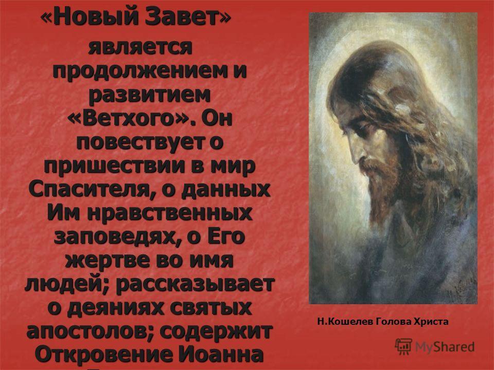 знакомство с богом правда о сотворении