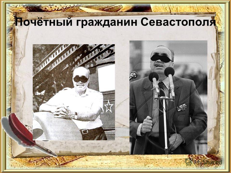 Почётный гражданин Севастополя