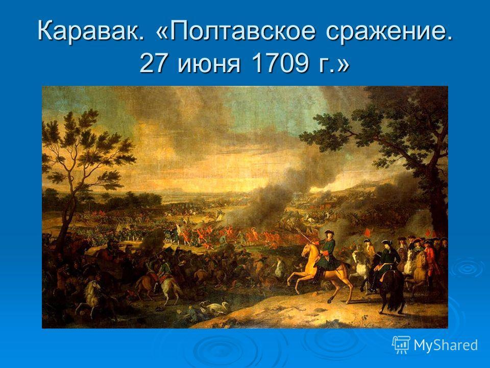 Каравак. «Полтавское сражение. 27 июня 1709 г.»