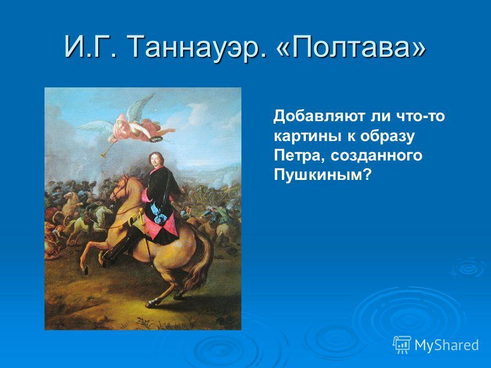 И.Г. Таннауэр. «Полтава» Добавляют ли что-то картины к образу Петра, созданного Пушкиным?