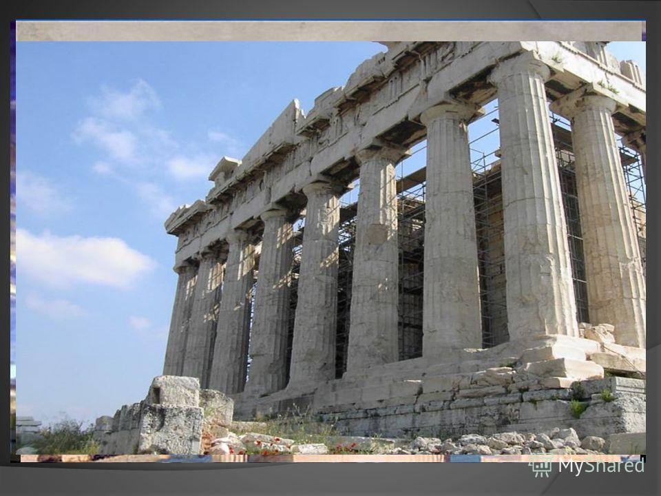 Парфено́н (др.-греч. Παρθενών) наиболее известный памятник античной архитектуры, расположенный на афинском Акрополе, главный храм в древних Афинах, посвящённый покровительнице этого города и всей Аттики, богине Афине-Девственнице ( θην Παρθένος). Пос