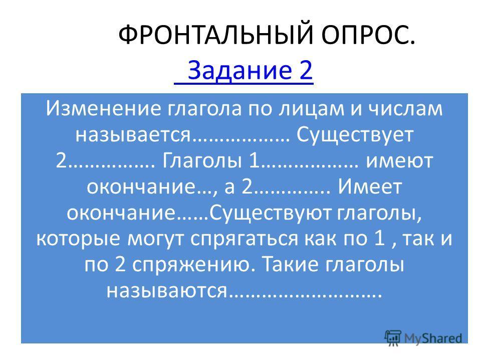 ФРОНТАЛЬНЫЙ ОПРОС. Задание 1 Задание 1 Часть речи, которая обозначает действие, называется…………….. Он отвечает на вопросы…………. Глаголы бывают…………… и…………………вида. ………………….. вид отвечает на вопрос………………., а…………..на вопрос……………….. Глаголы, которые обознач