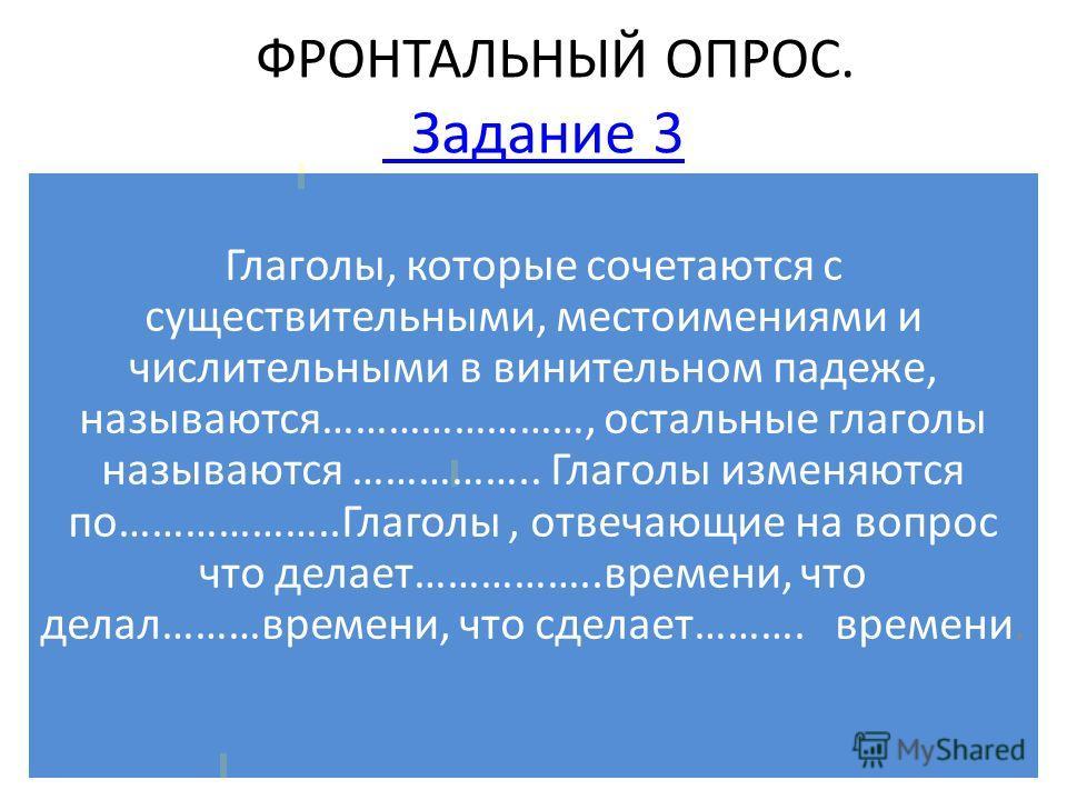 ФРОНТАЛЬНЫЙ ОПРОС. Задание 2 Задание 2 Изменение глагола по лицам и числам называется……………… Существует 2……………. Глаголы 1……………… имеют окончание…, а 2………….. Имеет окончание……Существуют глаголы, которые могут спрягаться как по 1, так и по 2 спряжению. Т