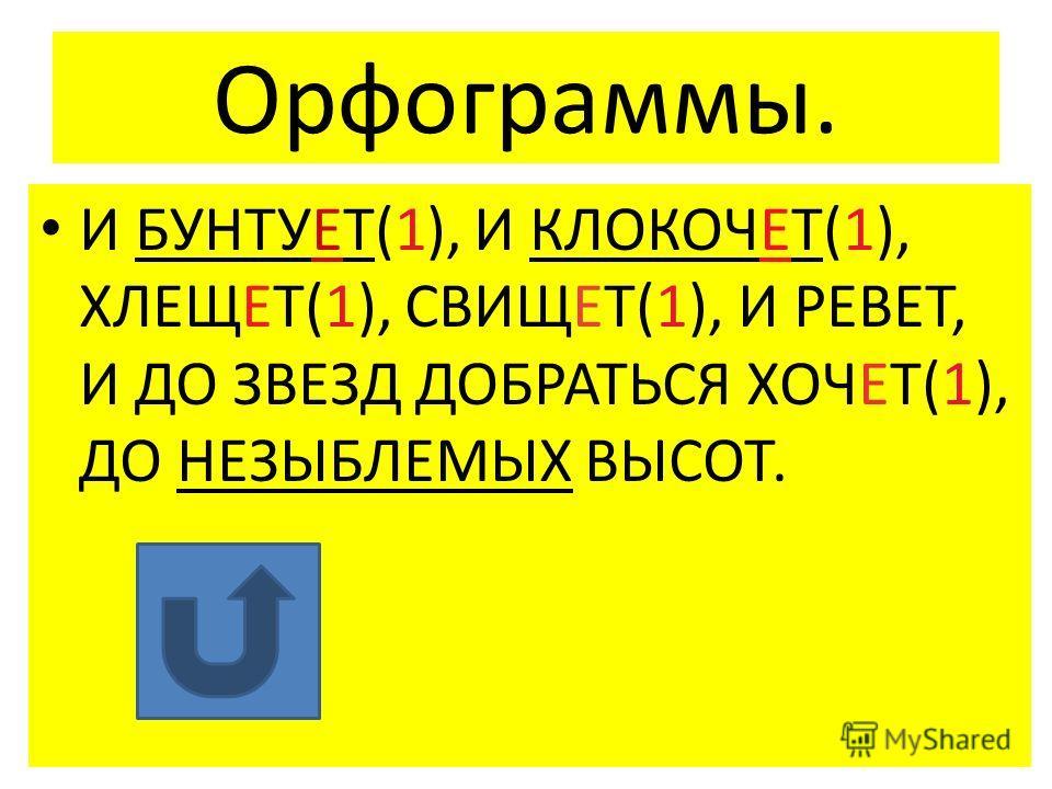 ЦЕЛЬ УРОКА – обобщить и систематизировать сведения о глаголе.
