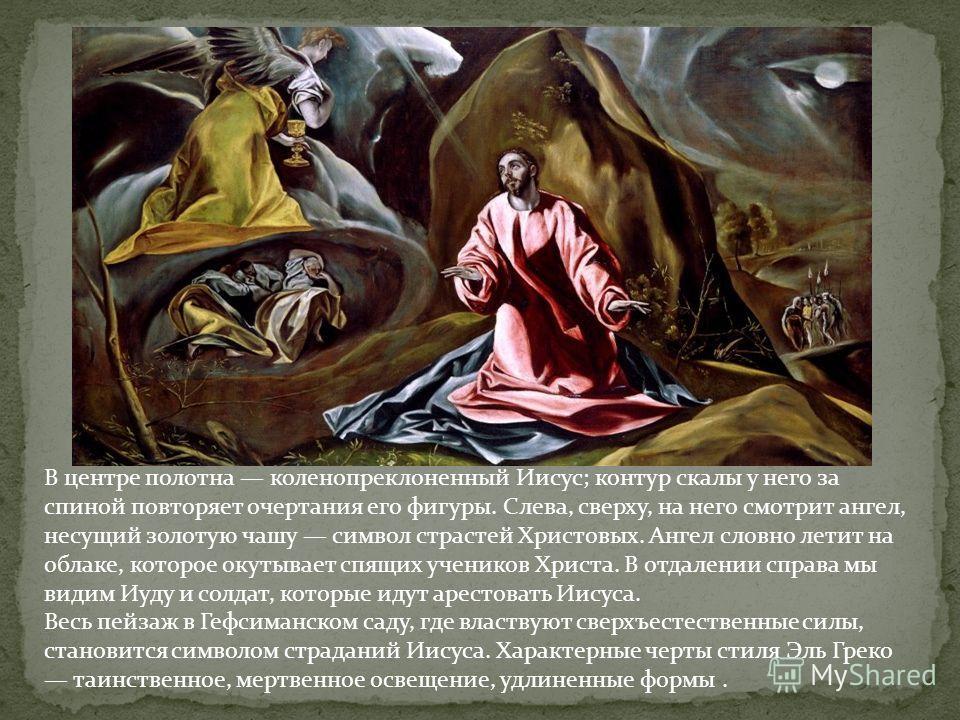 В центре полотна коленопреклоненный Иисус; контур скалы у него за спиной повторяет очертания его фигуры. Слева, сверху, на него смотрит ангел, несущий золотую чашу символ страстей Христовых. Ангел словно летит на облаке, которое окутывает спящих учен