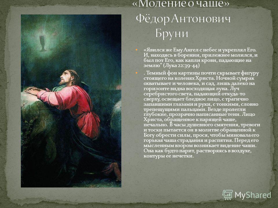 «Явился же Ему Ангел с небес и укреплял Его. И, находясь в борении, прилежнее молился, и был пот Его, как капли крови, падающие на землю