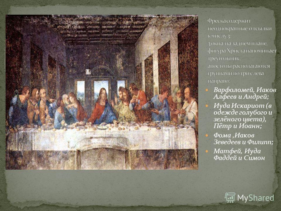 Варфоломей, Иаков Алфеев и Андрей; Иуда Искариот (в одежде голубого и зелёного цвета), Пётр и Иоанн; Фома,Иаков Зеведеев и Филипп; Матфей, Иуда Фаддей и Симон