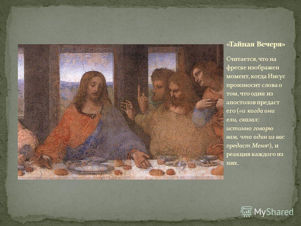 Считается, что на фреске изображен момент, когда Иисус произносит слова о том, что один из апостолов предаст его («и когда они ели, сказал: истинно говорю вам, что один из вас предаст Меня » ), и реакция каждого из них.