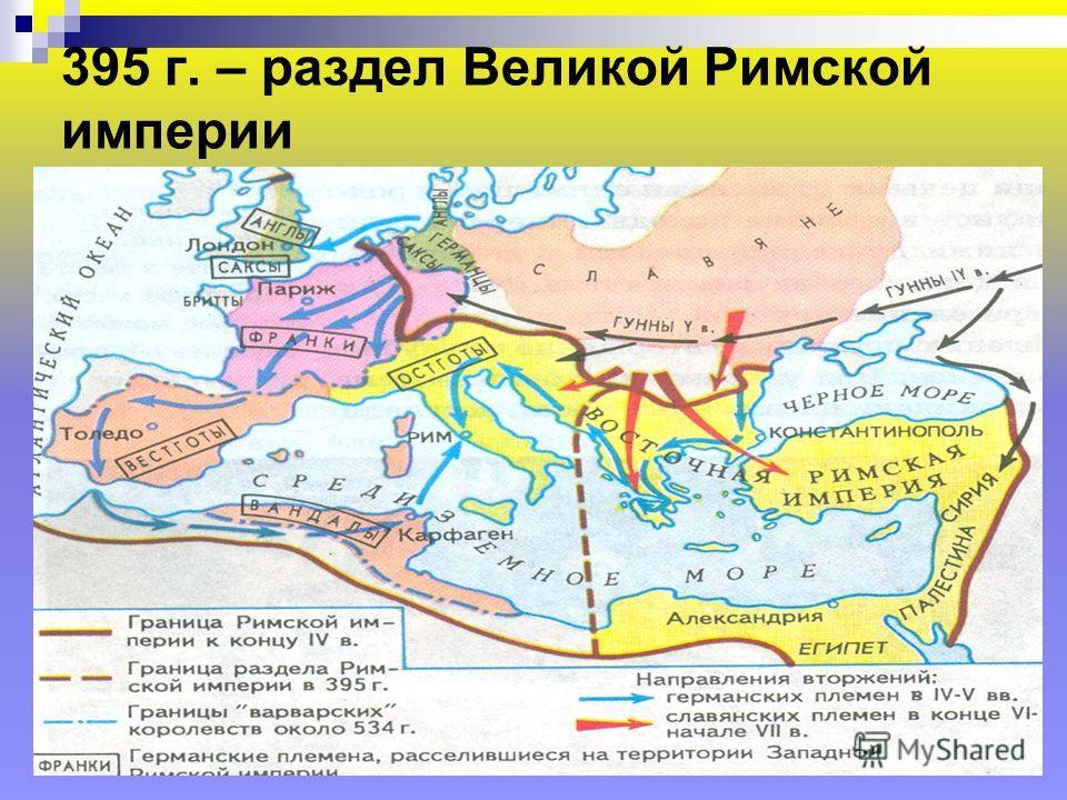 395 г. – раздел Великой Римской империи