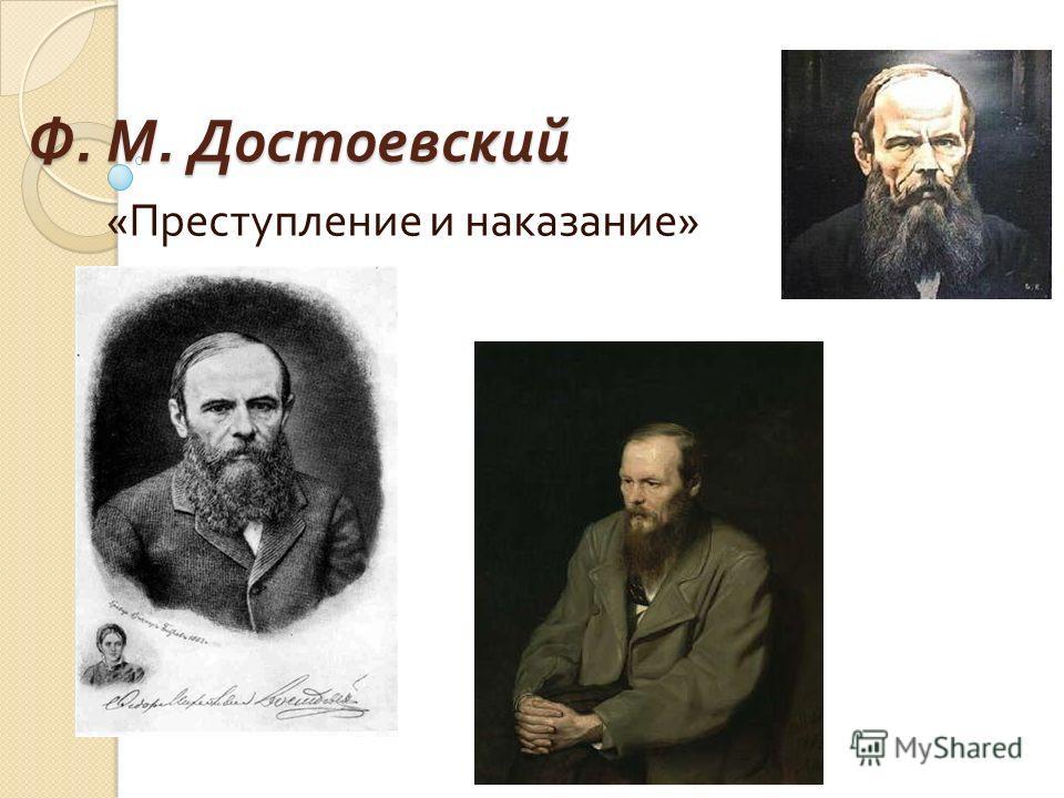 Ф. М. Достоевский « Преступление и наказание »