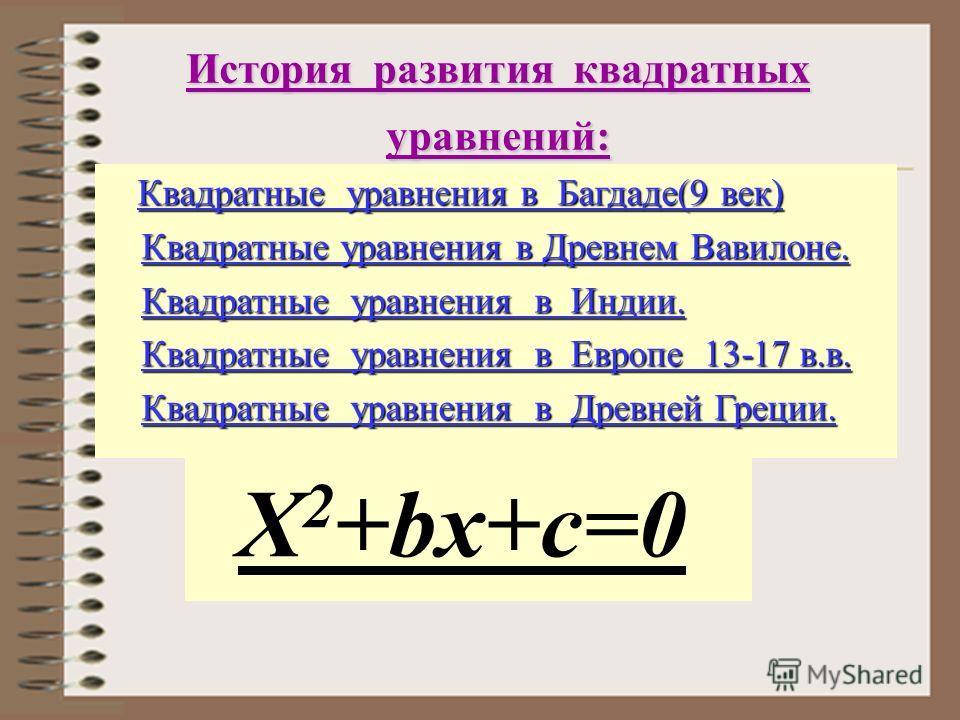 История развития квадратных уравнений: Квадратные уравнения в Багдаде(9 век) Квадратные уравнения в Багдаде(9 век) Квадратные уравнения в Древнем Вавилоне. Квадратные уравнения в Древнем Вавилоне. Квадратные уравнения в Индии. Квадратные уравнения в