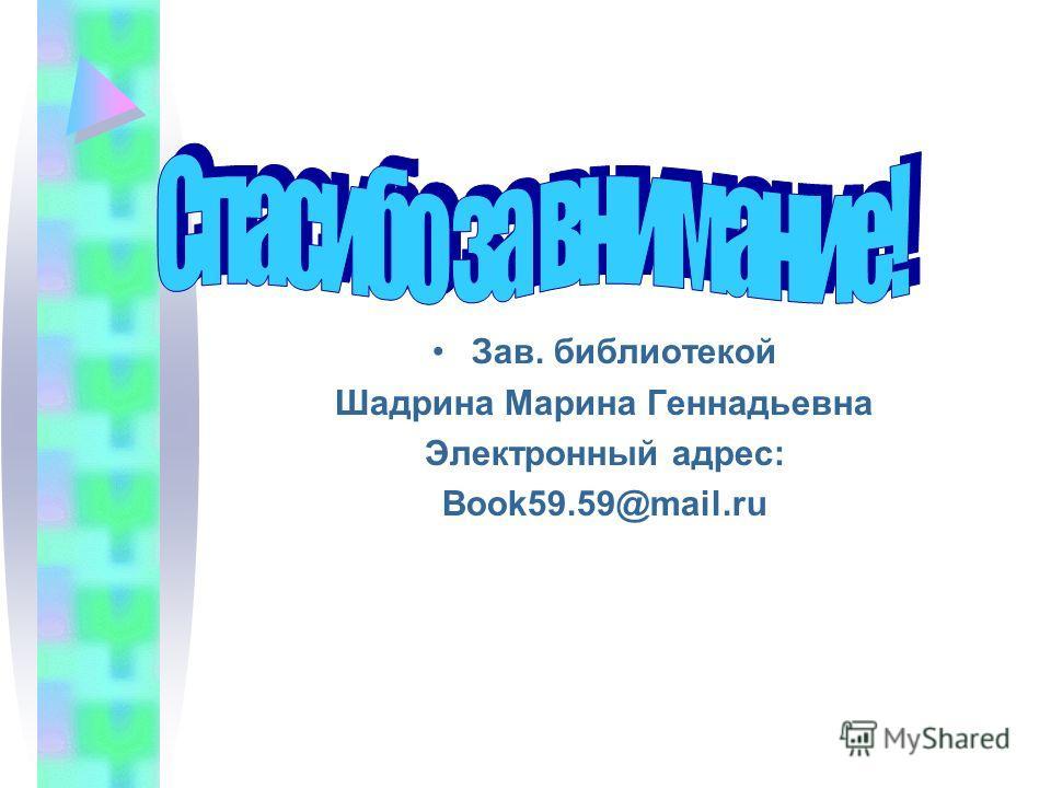 Зав. библиотекой Шадрина Марина Геннадьевна Электронный адрес: Book59.59@mail.ru