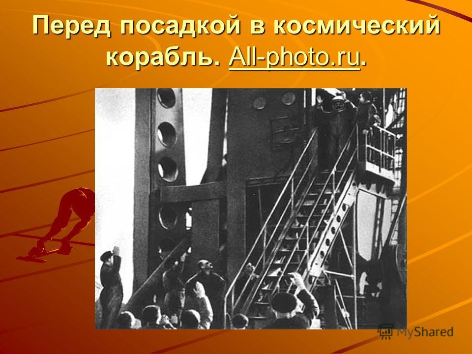 Гагарин в скафандре. Фото с сайта All-photo.ru All-photo.ru
